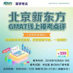 北京新东方 GMAT线上模考点评