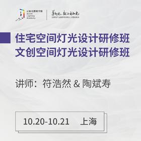 上海 10月20-21日 住宅空间+文创空间灯光设计研修班