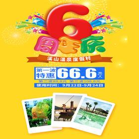【六周年庆,溪山温泉度假村】一大一小,第一波特惠66.6元/人!