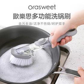 欧乐思 · 多功能洗锅刷,清洁不伤锅,呵护双手,一刷搞定,含4个刷头