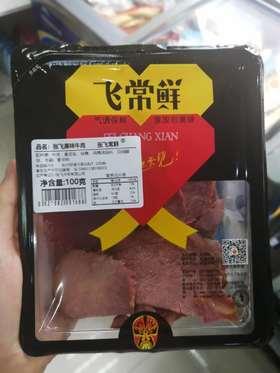 张飞原味牛肉 100g