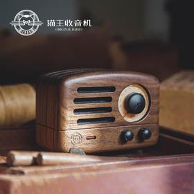 猫王收音机 小王子 胡桃木原木手机便携蓝牙音箱 迷你音响
