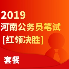 """2019年河南省公务员笔试""""红领决胜""""套餐"""