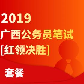 """2019年广西公务员笔试""""红领决胜""""套餐"""