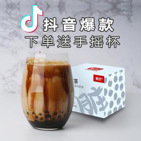 网红脏脏茶 黑糖珍珠奶茶 抖音同款 8份装 赠送手摇杯