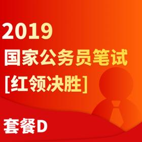 """2019年国考公务员笔试""""红领决胜""""套餐D"""
