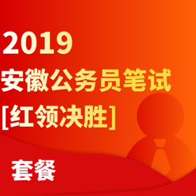 """2019年安徽省公务员笔试""""红领决胜""""套餐"""