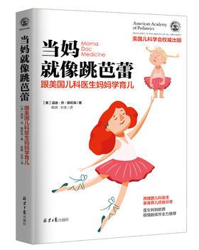 《当妈就像跳芭蕾:跟美国儿科医生妈妈学育儿》