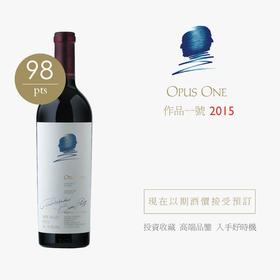 【现货】史诗般最好的作品一号 Opus One 2015年份,美国酒王 JS 98,帕克97-98分!投资收藏 高端品鉴 正是入手好时机!
