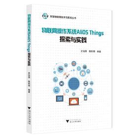物联网操作系统AliOS Things探索与实践