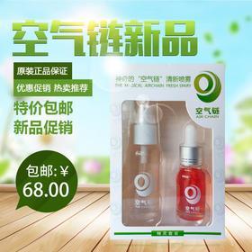 【活动中优惠10元】微生物空气净化喷雾