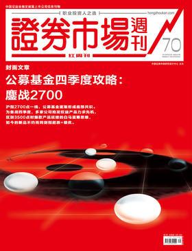 红周刊纸质版2018年9月22日第70期(包快递)加微信了解更多hzkfxb