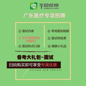 广东省医疗专项招聘备考大礼包-面试