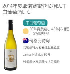 2014年皮耶诺赛蜜蓉长相思干白葡萄酒LTC