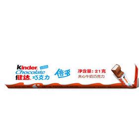 费列罗(Ferrero Rocher) 费列罗健达牛奶巧克力儿童零食 健达夹心巧克力倍多1条-812185