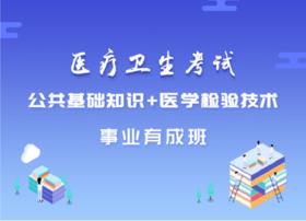 2018山东邹平县公立医院招聘D类岗位《公基+检验》事业有成套餐