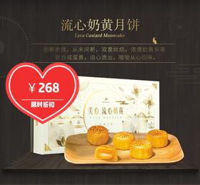 美心流心奶黄月饼(8个装)