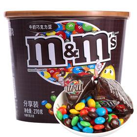 MMs德芙巧克力豆mms牛奶花生m豆巧克力豆mm豆巧克力豆妙趣畅享碗装270g牛奶味混合味情人节零食 牛奶味碗装270g-812164