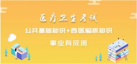 2018山东邹平县公立医院招聘B类岗位《公基+西医临床》事业有成套餐