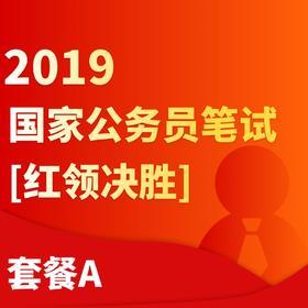 """2019年国考公务员笔试""""红领决胜""""套餐A"""