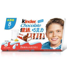 费列罗(Ferrero Rocher) 费列罗健达牛奶巧克力儿童零食 健达牛奶巧克力8条装-812186