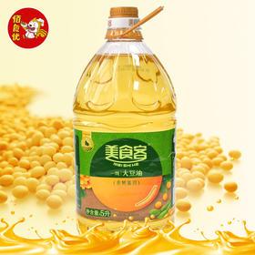 佰食优美食客大豆油 | 自然纯真家人健康好品质 |5L/桶【严选X米面粮油】