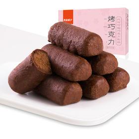 良品铺子 良品铺子 烤巧克力 糖果情人节休闲零食食品60g-812210