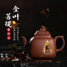 金叶菩提紫砂壶