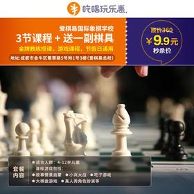 明星的孩子都在学!9.9元抢购原价360元三节国际象棋课程,还送一副象棋哦!