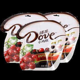 德芙(Dove)巧克力蔓越莓黑巧克力小巧粒 糖果巧克力100g*3袋 情人节教师节生日礼物休闲零食-812168