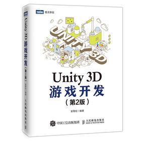 Unity 3D游戏开发 第2版【人邮】