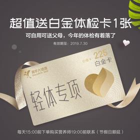 米动7天线上减脂私教服务【送价值225元体检卡】