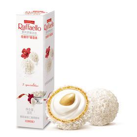 费列罗(Ferrero Rocher)费列罗拉斐尔榛果威化巧克力 送女友生日礼物 婚庆喜糖果巧克力 拉斐尔椰蓉酥球糖果巧克力3颗-812190