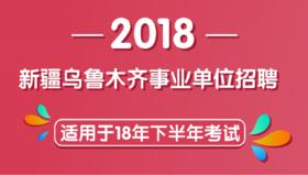 2018年新疆乌鲁木齐事业单位招聘《行测》点睛技巧班