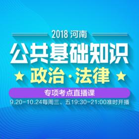 2018河南公基考点速记班