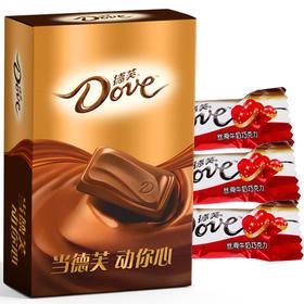 德芙Dove巧克力礼盒牛奶巧克力35颗装 休闲零食糖果德芙动你心情人节生日送女友结婚庆喜糖果巧克力-812177