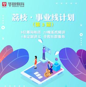 荔枝-事业线计划(第3届) 事业单位招聘考试 精品直播课程