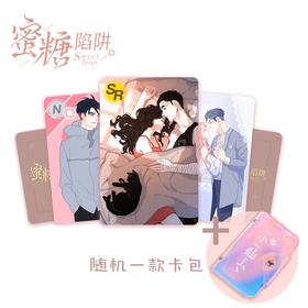《感谢你是爱我的》实体卡片 一次集齐9张精美卡片 无需等待