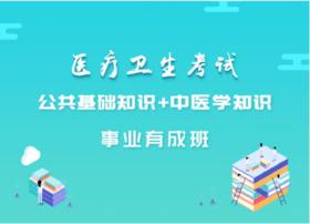 2018山东邹平县公立医院招聘E类岗位《公基+中医学》事业有成套餐