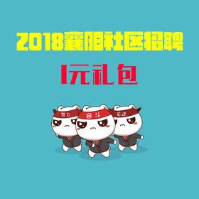 2018襄阳社区招聘1元礼包