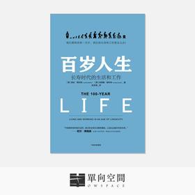 《百岁人生:长寿时代的生活和工作》 琳达·格拉顿 /  安德鲁·斯科特 著