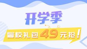 【开学季】警校礼包49元抢!