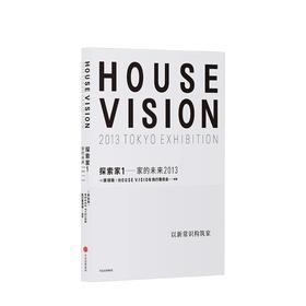探索家1 家的未来2013 HOUSE VISION 设计大师原研哉新作 原研哉 著