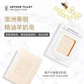 澳洲进口ARTHUR TILLEY蒂丽羊奶皂(麦卢卡蜂蜜)香皂去黑头洗脸控油精油洁面沐浴宝宝孕妇节日礼物礼品教师节