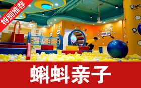 拼团!!我39.9元拼了熊猫座淘气堡+沙池+球池三馆通玩1大1小亲子票,释放孩子精力陪伴孩子快乐成长~