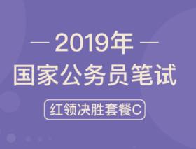 """2019年国考公务员笔试""""红领决胜""""套餐C(新大纲)"""