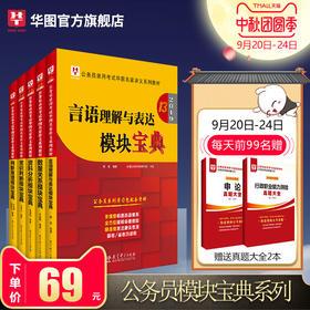 【活动特惠】2019(第13版)公务员录用考试华图名家讲义系列教材模块宝典 5本套