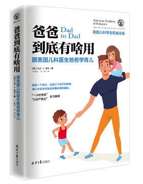 《爸爸到底有啥用:跟美国儿科医生爸爸学育儿》