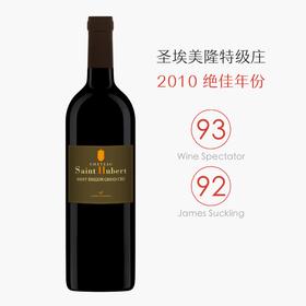 【2010高分特级庄】圣胡伯酒庄圣埃美隆特级2010年 WS93分、JS92分
