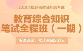 【听课返现】2019年福建省教师招聘考试 中小学教综全程班 笔试直播录播课